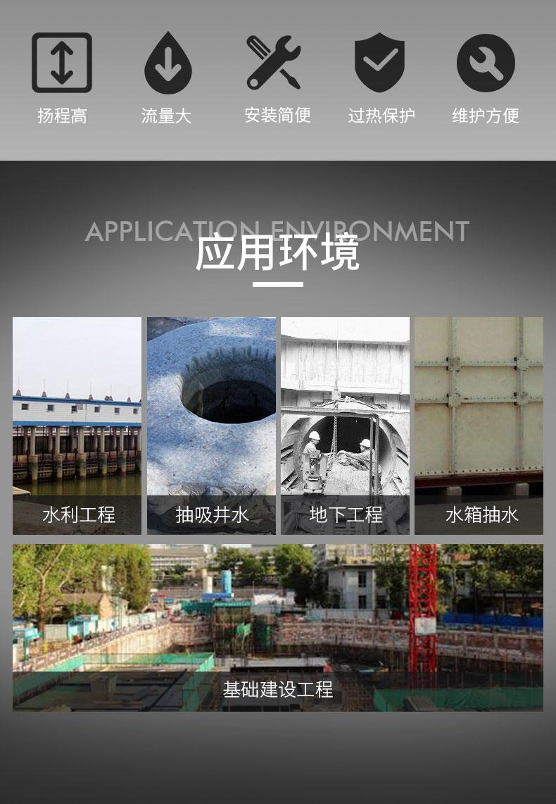 QS潜水泵应用环境