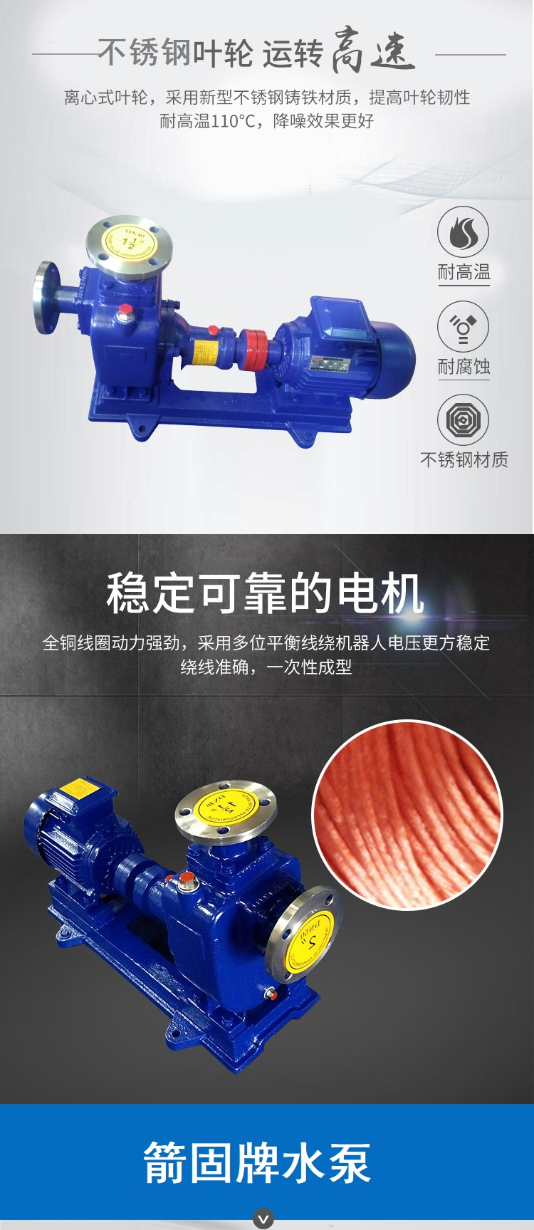 ZXPB不锈钢防爆自吸泵特点