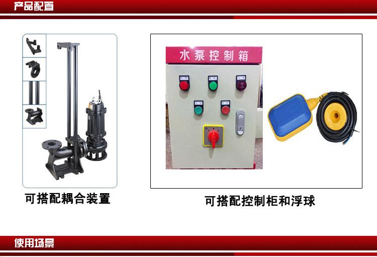 热水潜水泵控制柜