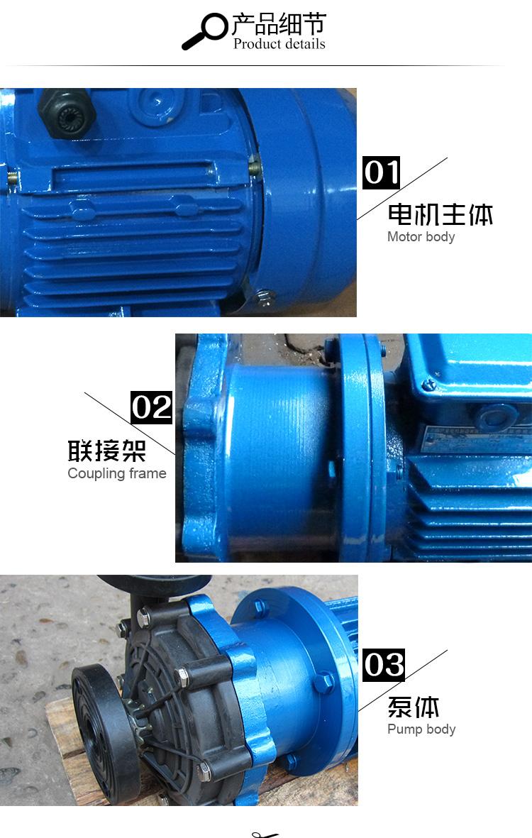 工程塑料磁力泵特点