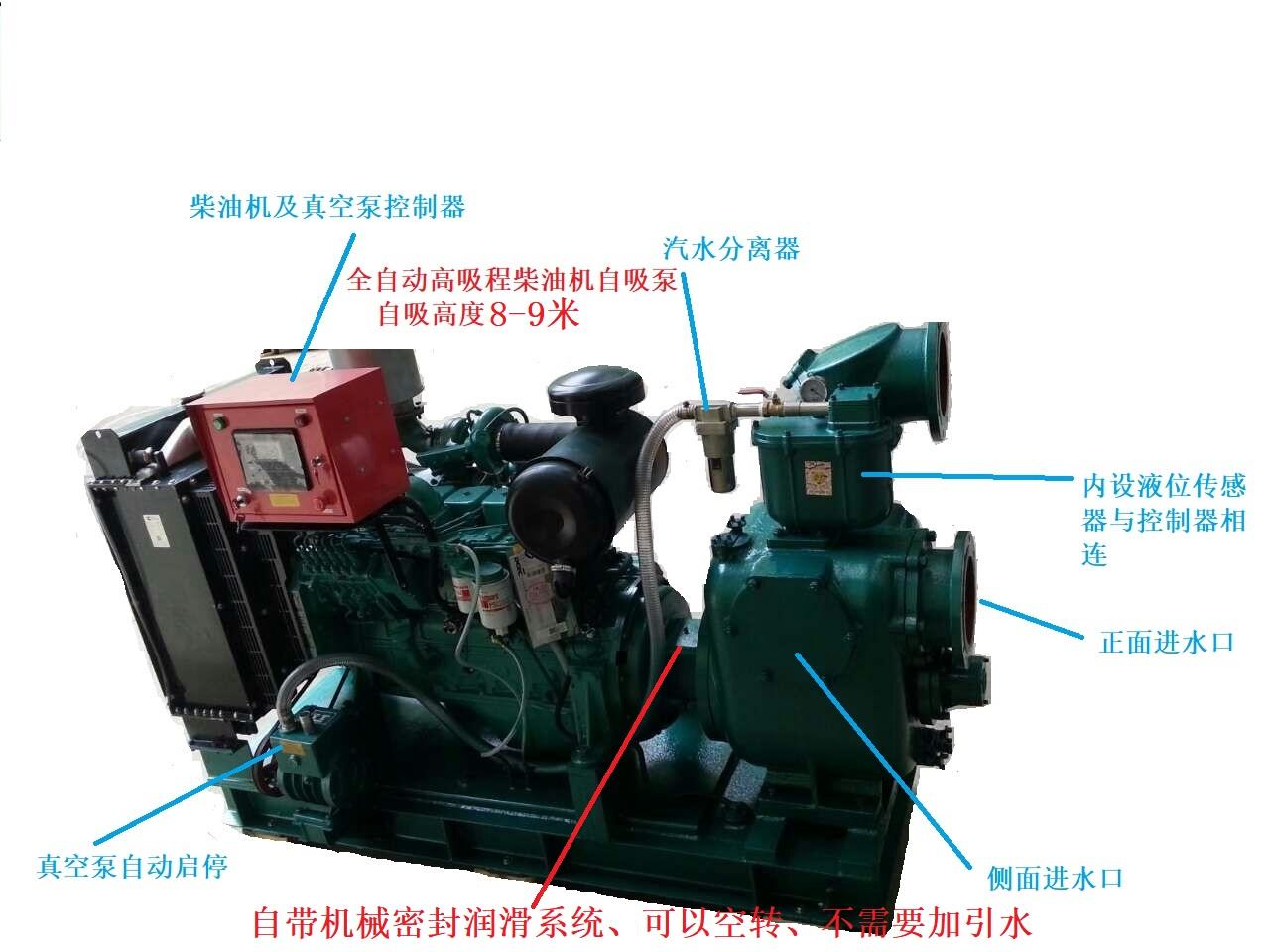 全自动真空辅助柴油机水泵