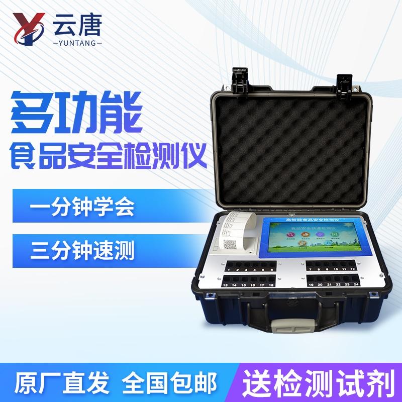 食品安全检验检测设备【厂家|品牌|价格2020详细介绍】