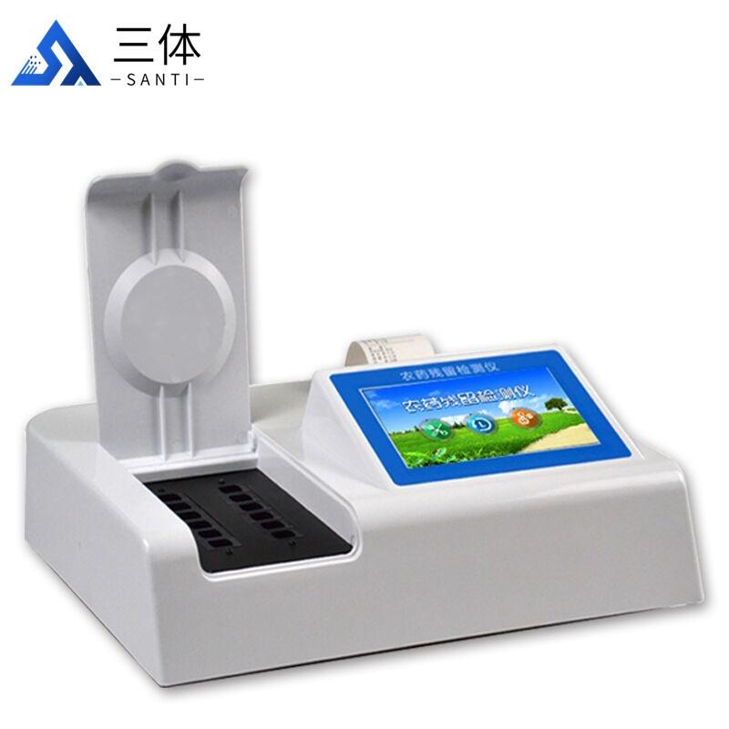 全新一代智能农残检测仪【厂家|品牌|价格】2021快检仪器大全