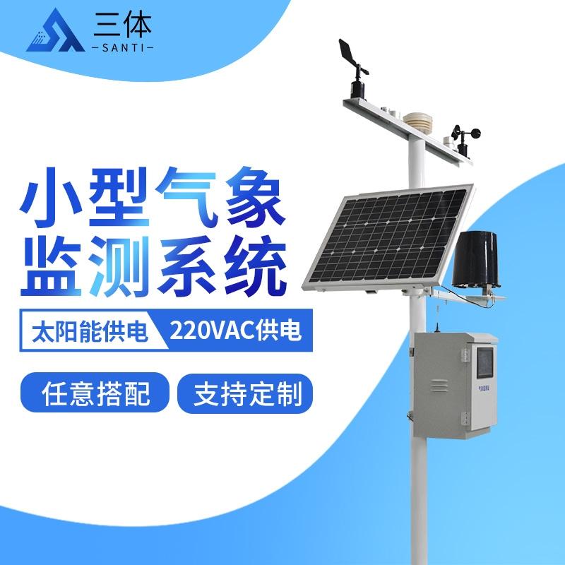 水土保持气象观测站_【2021气象设备大全】自动气象观测站
