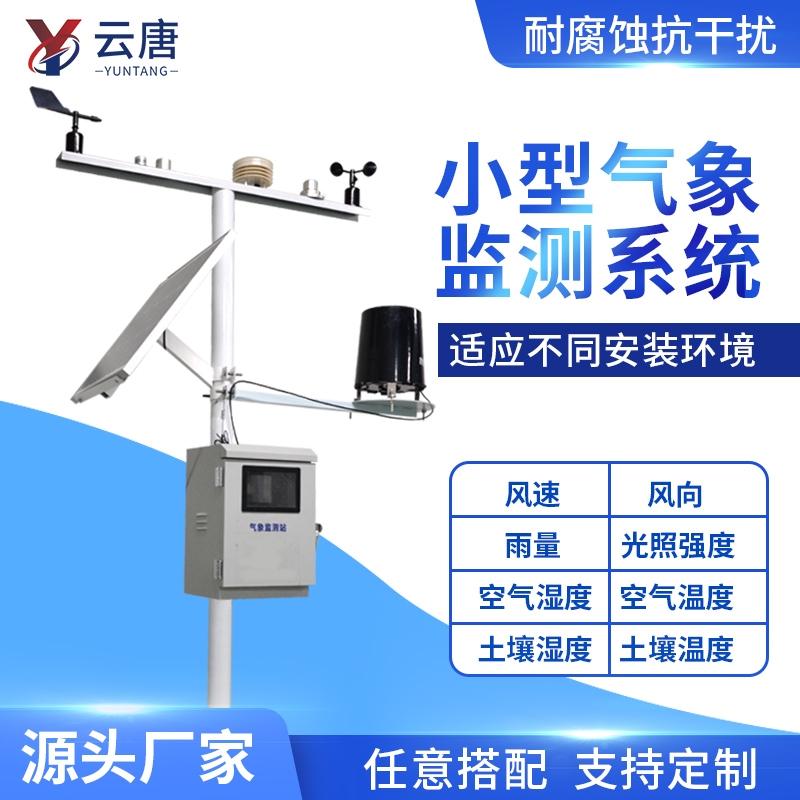 学校气象观测站_学校小型气象站