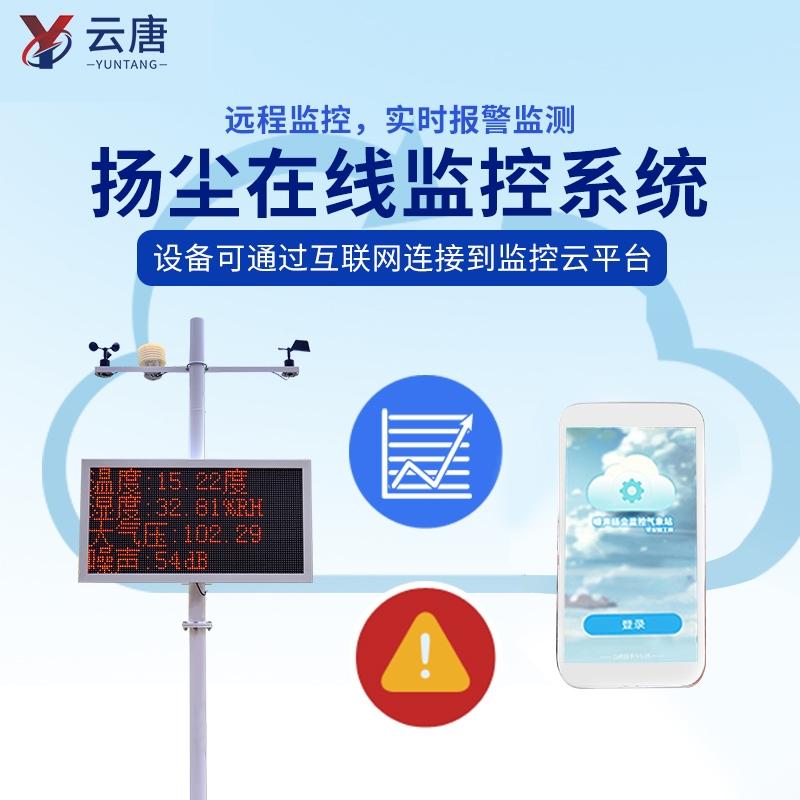 扬尘检测仪厂家【2021厂家大全】专业生产扬尘监测系统的好厂家
