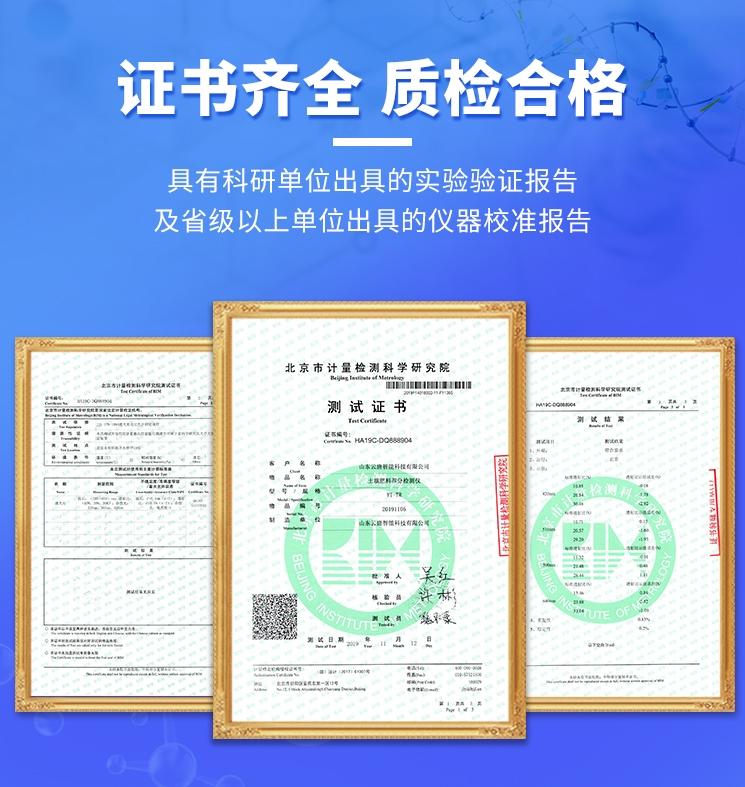 土壤养分测试仪土壤检测仪厂家
