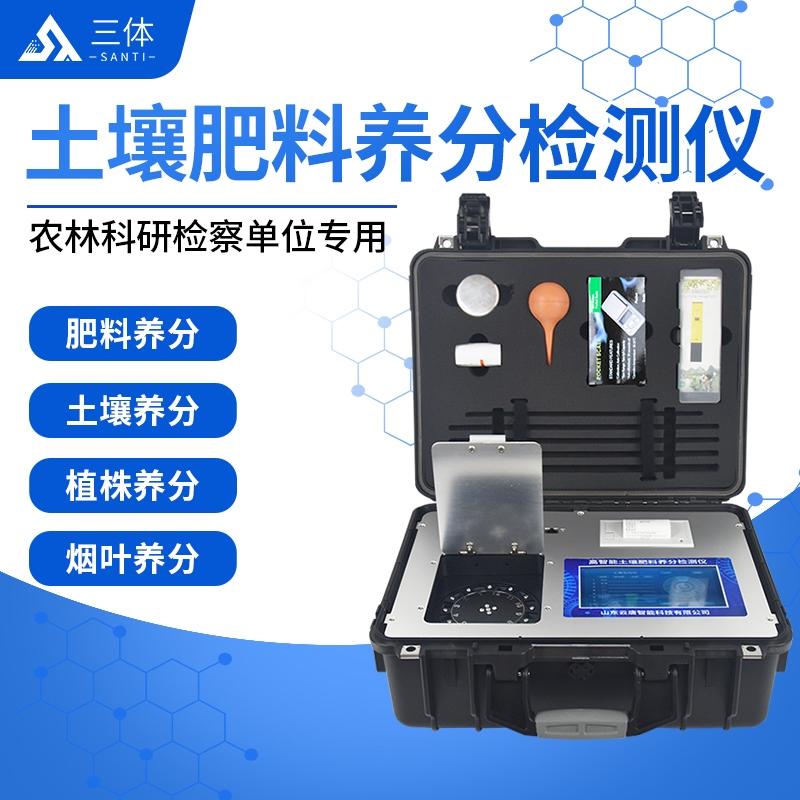 为您推荐:土壤速测仪公益诉讼设备【2021快检设备介绍】