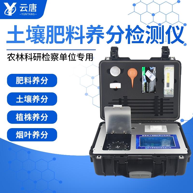 土壤检测实验室设备厂家