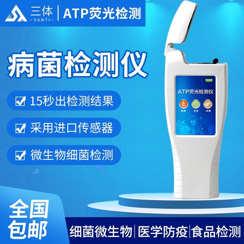 公益诉讼病毒细菌检测仪【厂家|品牌|价格】2021实验室方案介绍