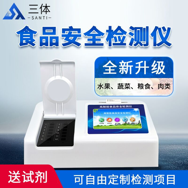食品添加剂检测仪器专项检查方案【2021招投标方案介绍】