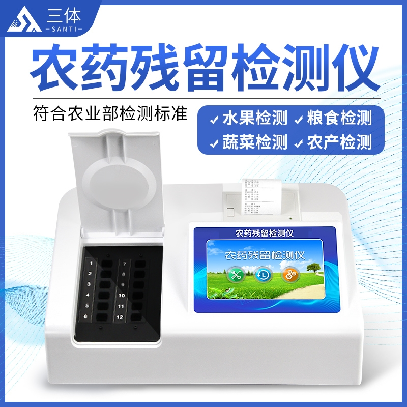 食品农残留检测仪器@2021【食品农残快速检测】