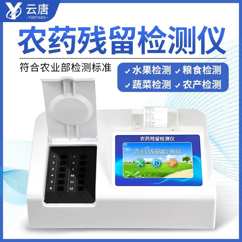 多通道农残留检测仪@2021农残检测仪器仪表