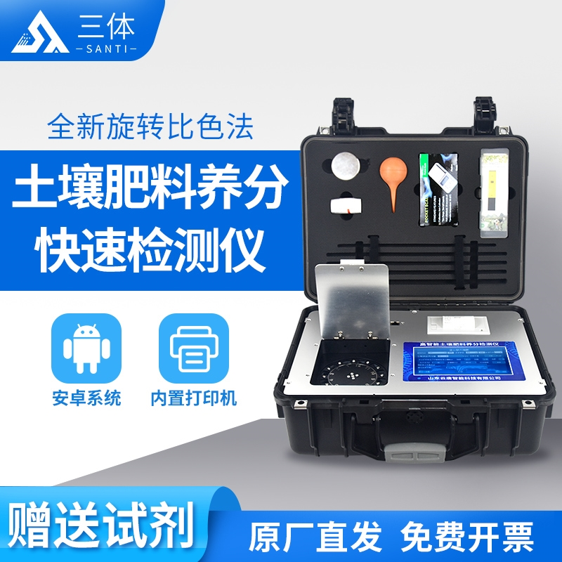 土壤微量元素检测设备@_2021【专业土壤微量元素检测】