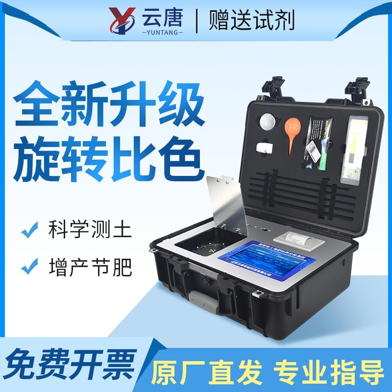 土壤分析仪多少钱@2021【多少钱一台土壤分析检测】