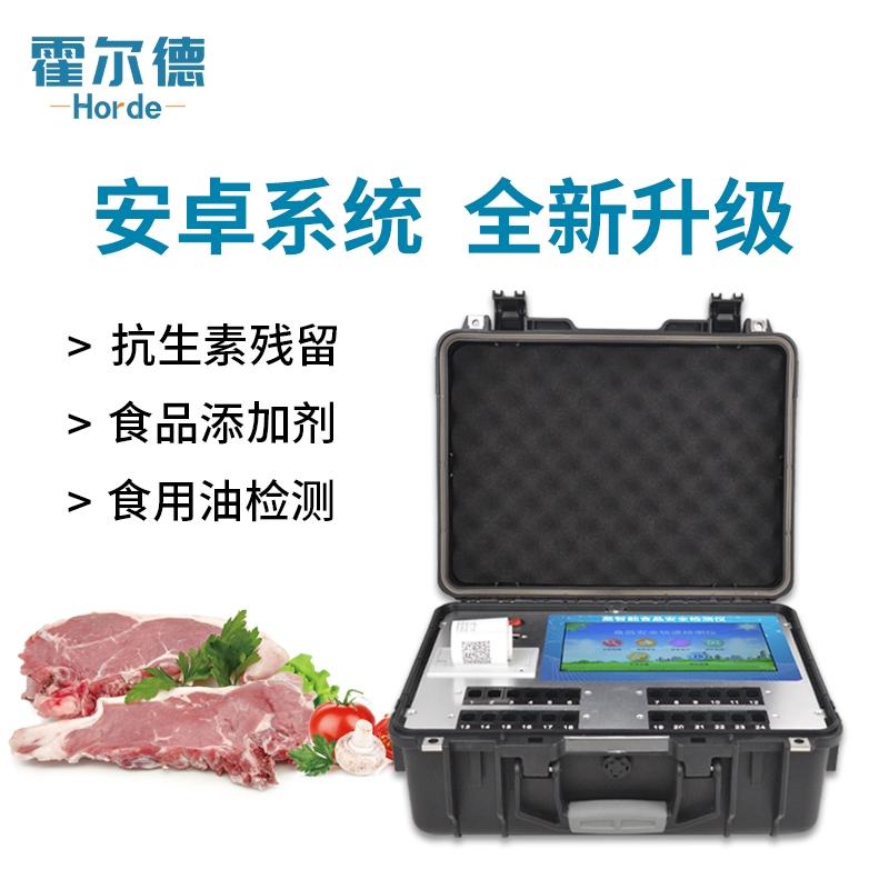 使用多参数食品安全快速检测仪的原理