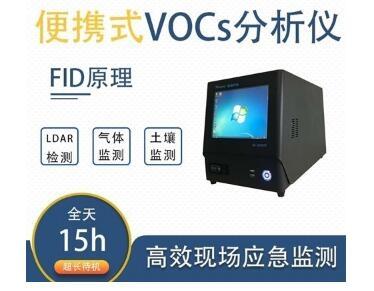 环保voc在线监测设备