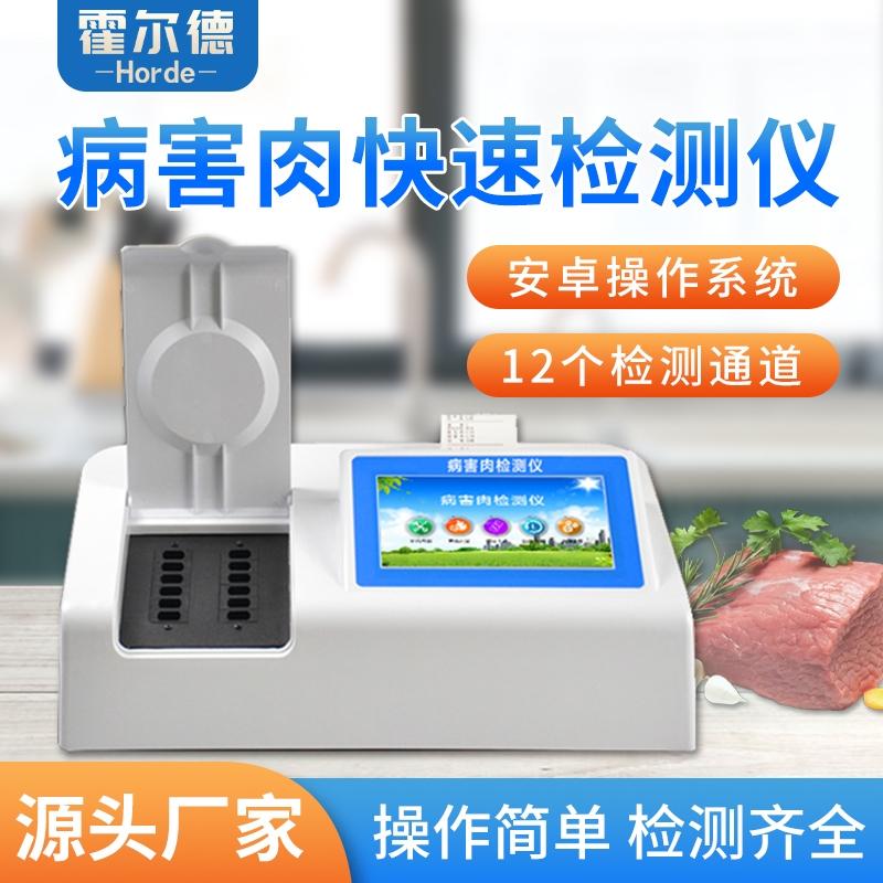 猪肉中挥发性盐基氮测定仪