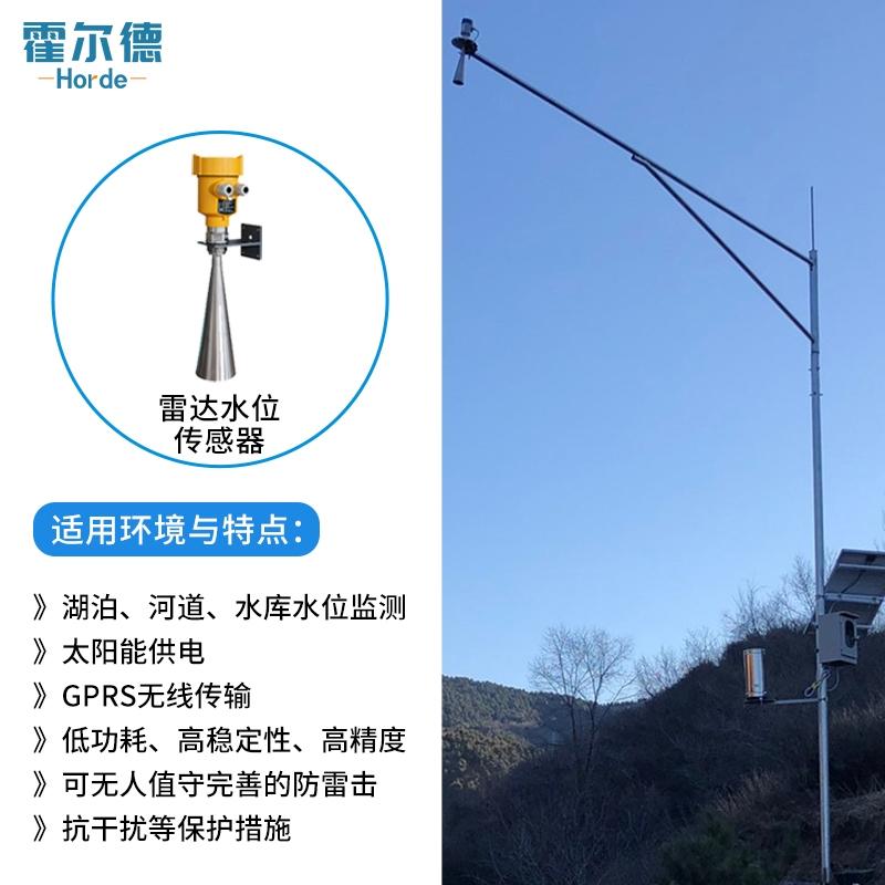 雷达水位雨量监测站