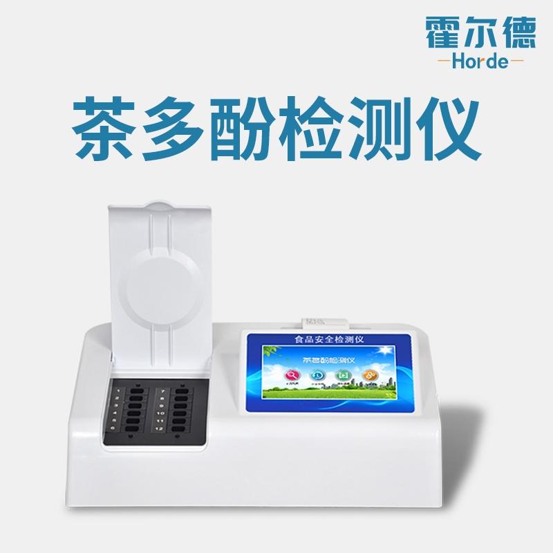 智能型茶多酚检测仪
