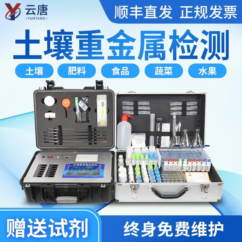 YT-ZSE高精度土壤重金属检测仪【注意事项】
