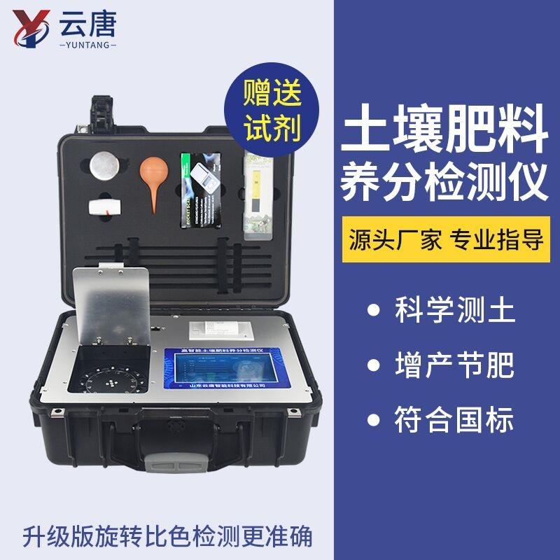 2021土壤分析评估综合检测系统设备@【土壤分析评估综合检测系统】