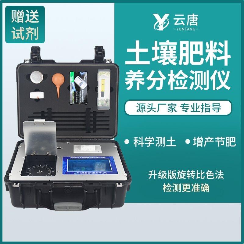 高精度肥料养分专用检测仪@2021【专业高精度肥料养分检测】