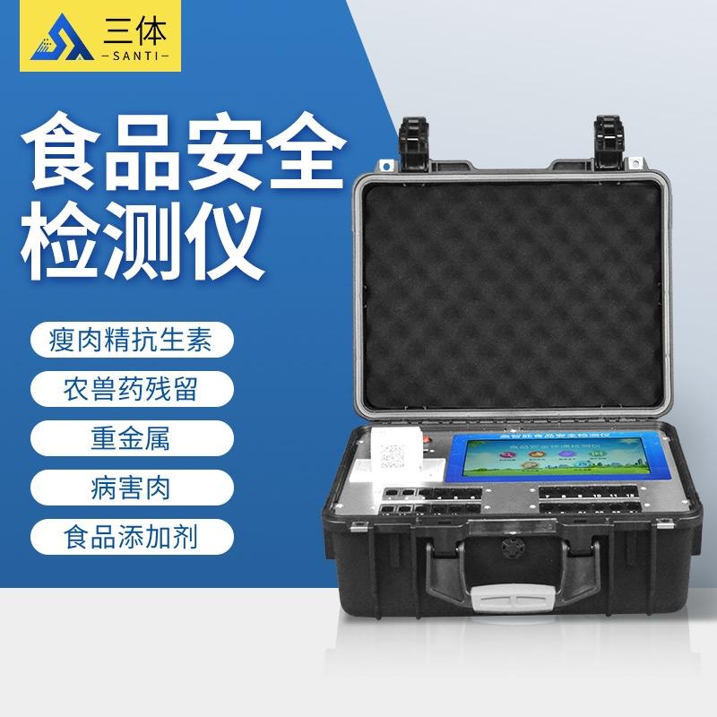 全项目食品检测仪@2021【爆款推荐全项目食品检测仪】