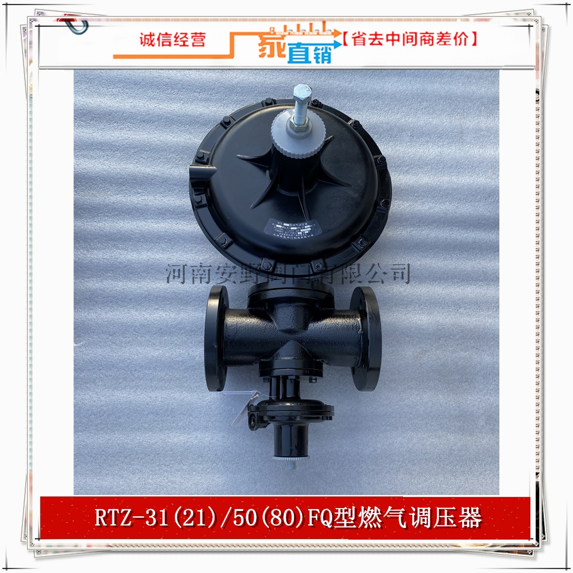 <strong><strong>RTZ-31(21)/50(80)FQ型燃气调压器</strong></strong>