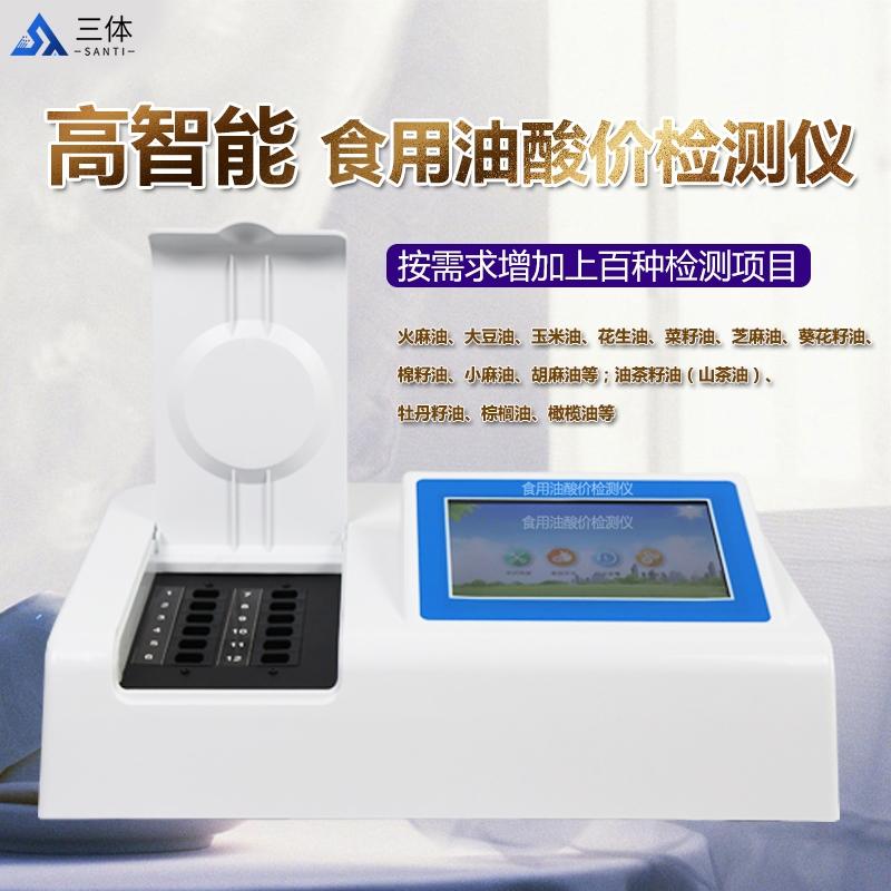 TPM检测仪@2021【专业TPM检测仪器仪表】