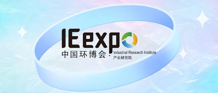 中国环博会产业研究院成立!