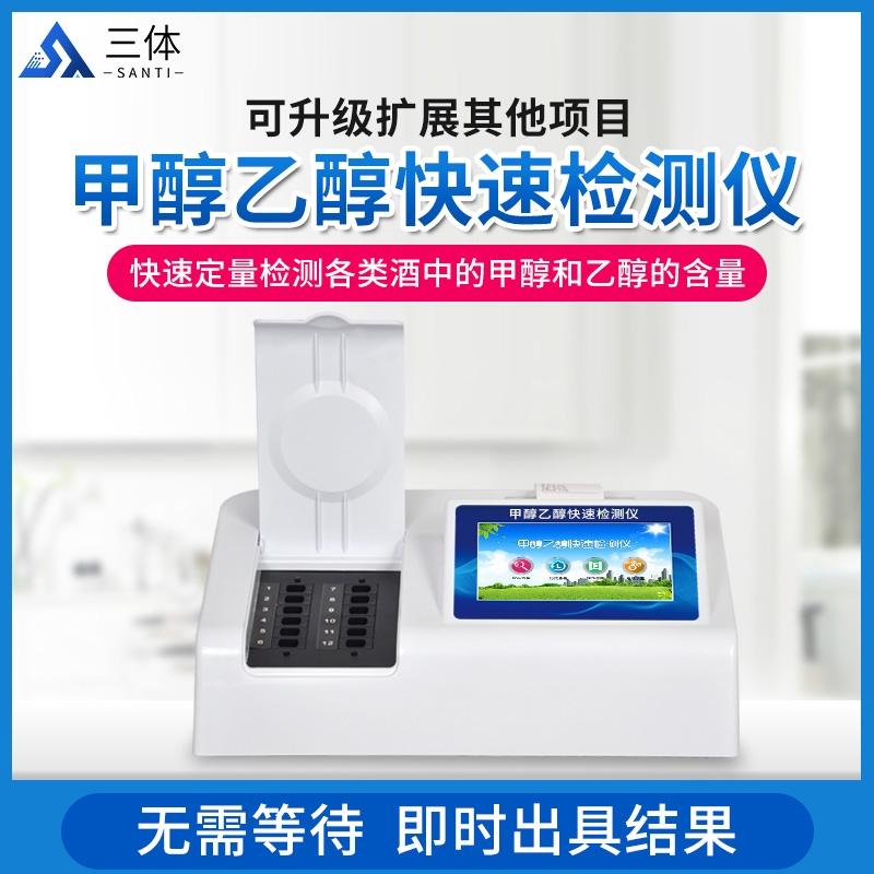 2021:白酒甲醇乙醇快速检测仪@【SanTi专业检测白酒甲醇】