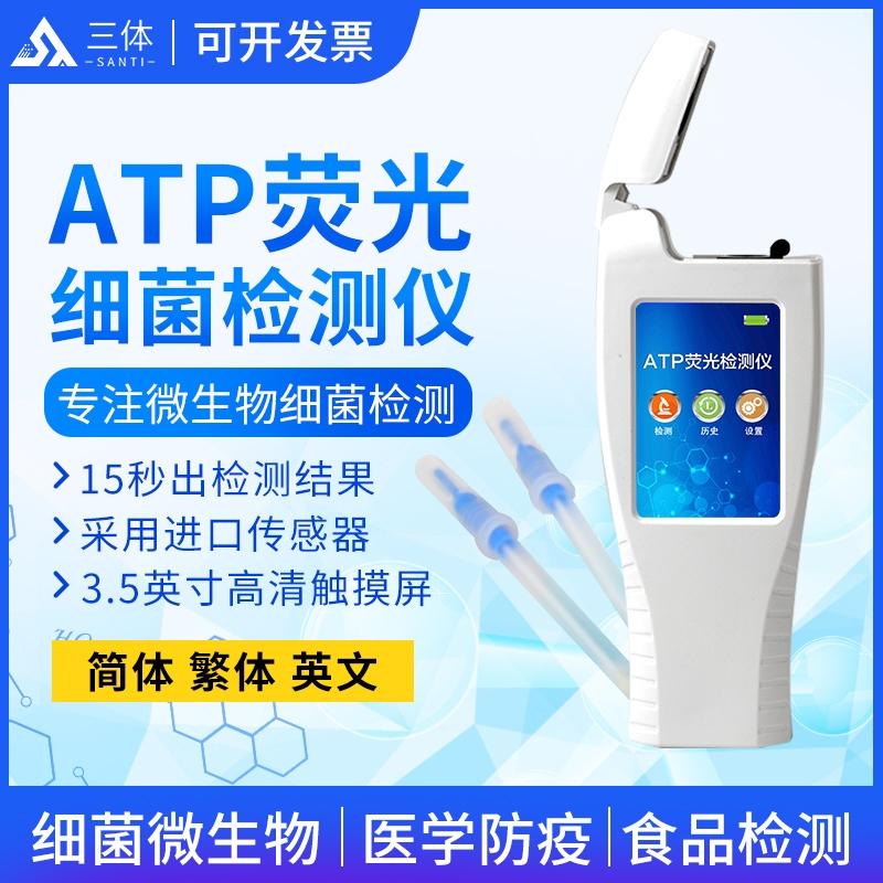 wifi型ATP荧光检测仪@2021新品发布【ATP荧光检测专用】