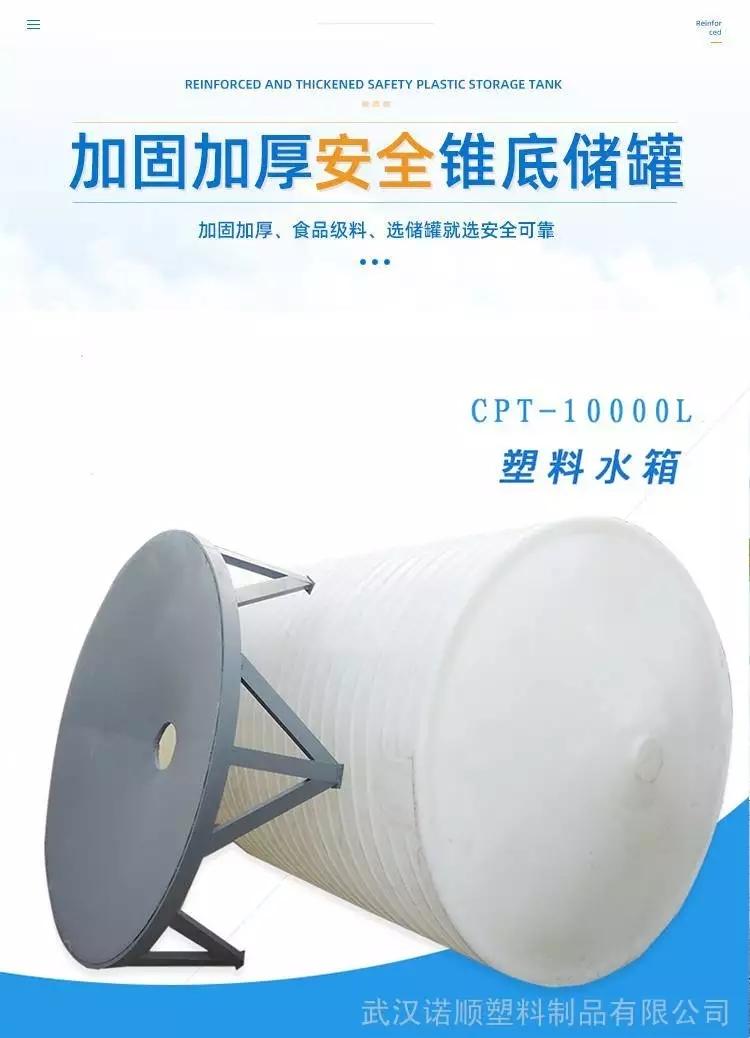 錐底儲罐 錐型尖底塑料水塔
