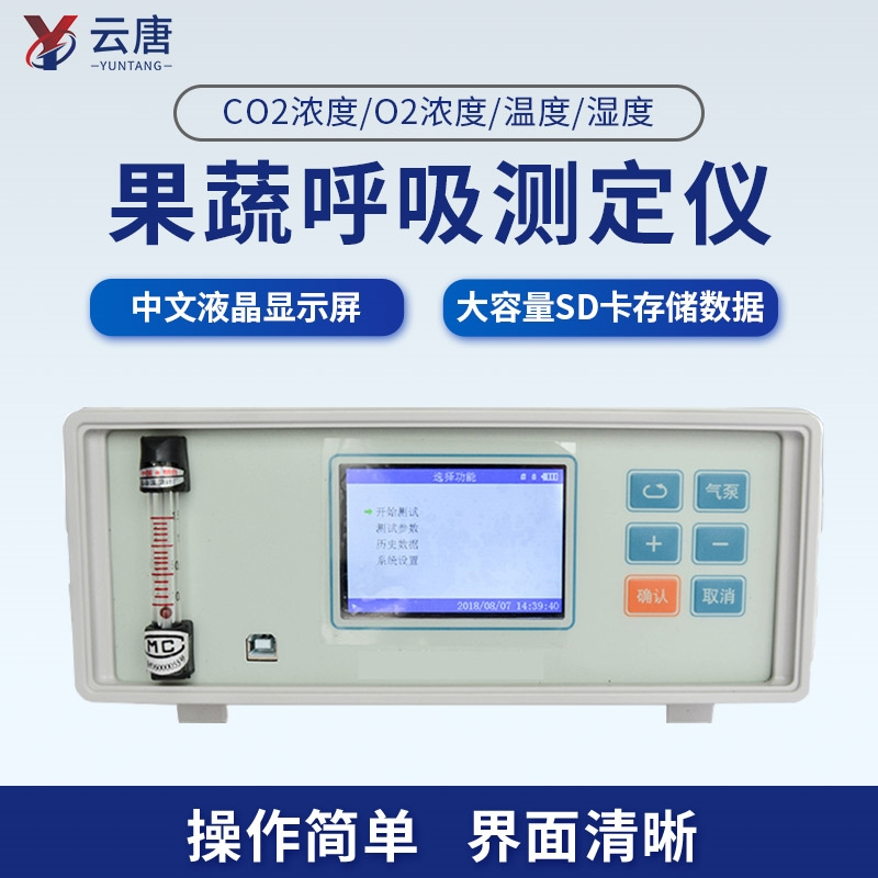 果蔬呼吸强度分析仪@【重点推荐】2021新款果蔬呼吸强度测定仪