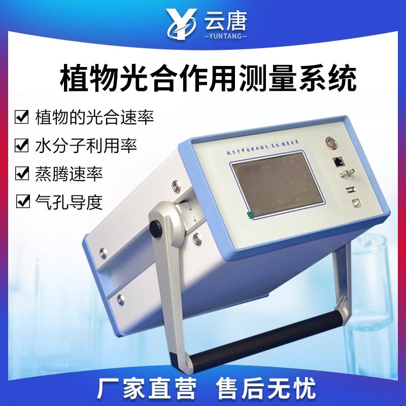 光合强度测定仪@云唐智能@光合强度测定仪2021【检测新技术】