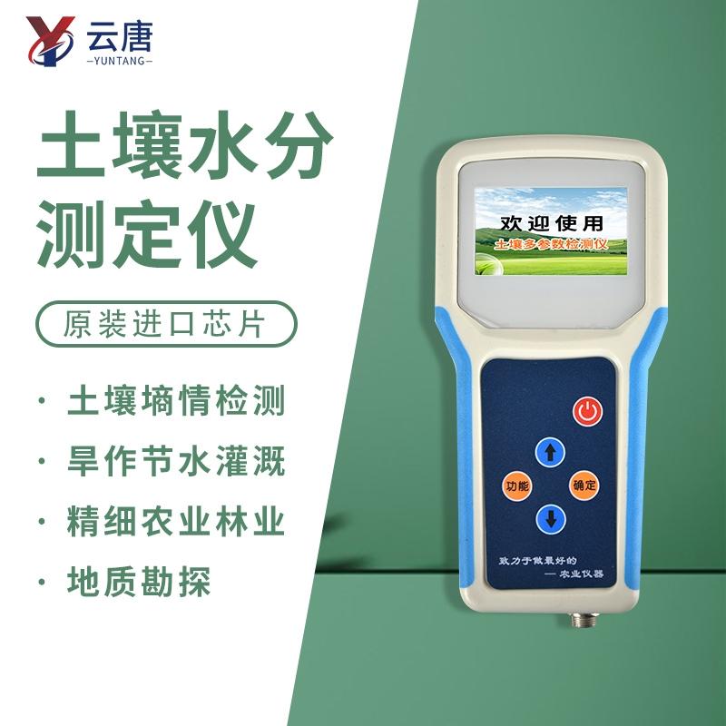 2021新土壤水分温度盐分ph测定仪@土壤水分温度ph测定仪【简介】