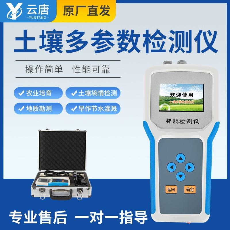 2021新高精度四合一土壤检测仪@高精度四合一土壤检测仪【简介】