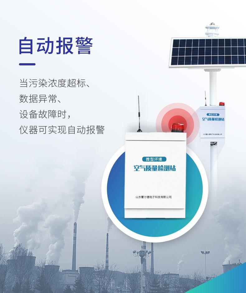 化工园区空气监测站