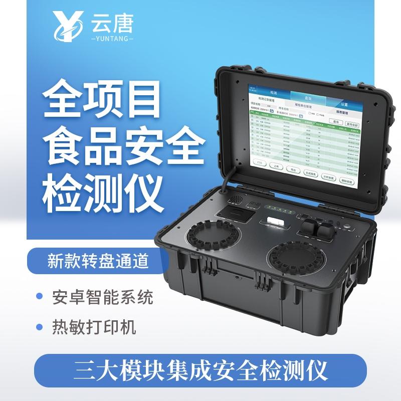 便携式食品安全综合检测仪#三体仪器#便携式食品安全综合快速检测仪