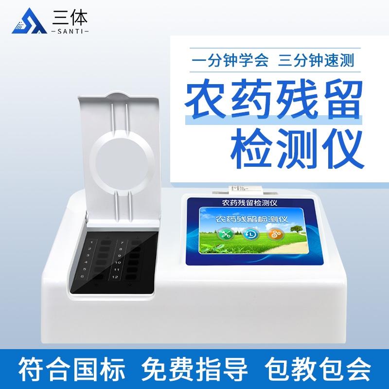 2021农副产品检测仪器的产品介绍@【各大高校合作仪器】