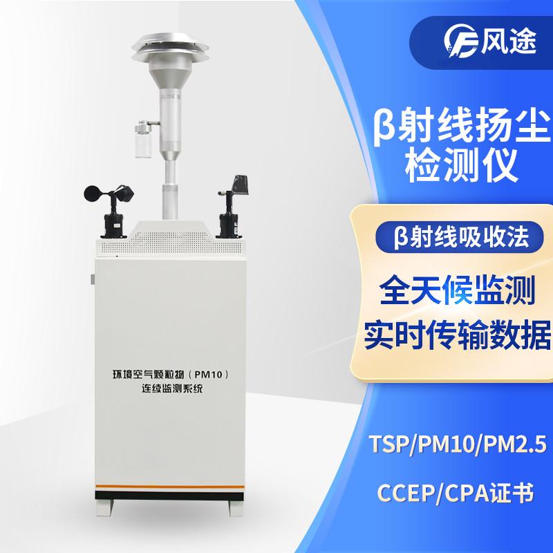 小型扬尘噪声监测仪