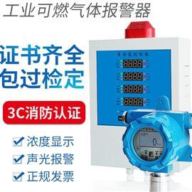 工业可燃气体探测器