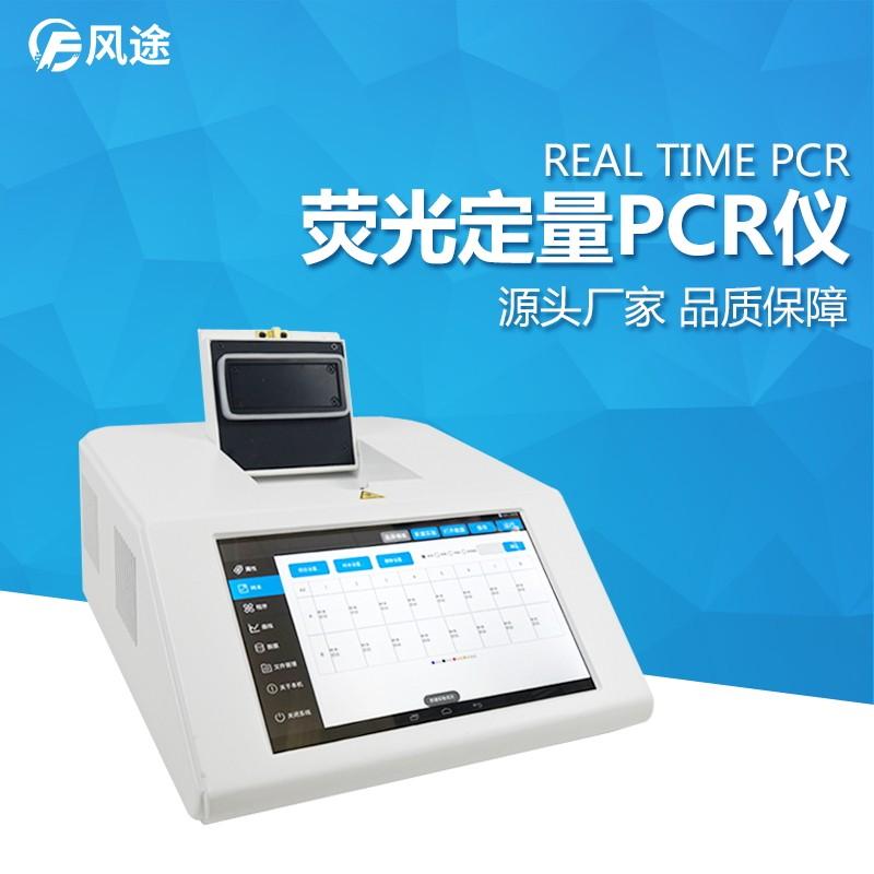 <strong><strong><strong><strong><strong>PCR16非洲猪瘟检测仪</strong></strong></strong></strong></strong>