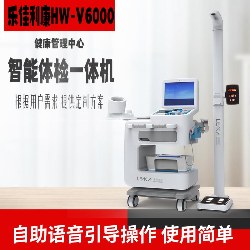 智能体检一体机1-V6000.jpg