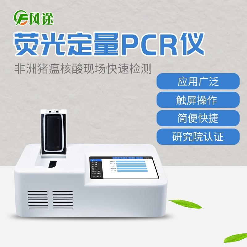 pcr荧光检测仪厂家