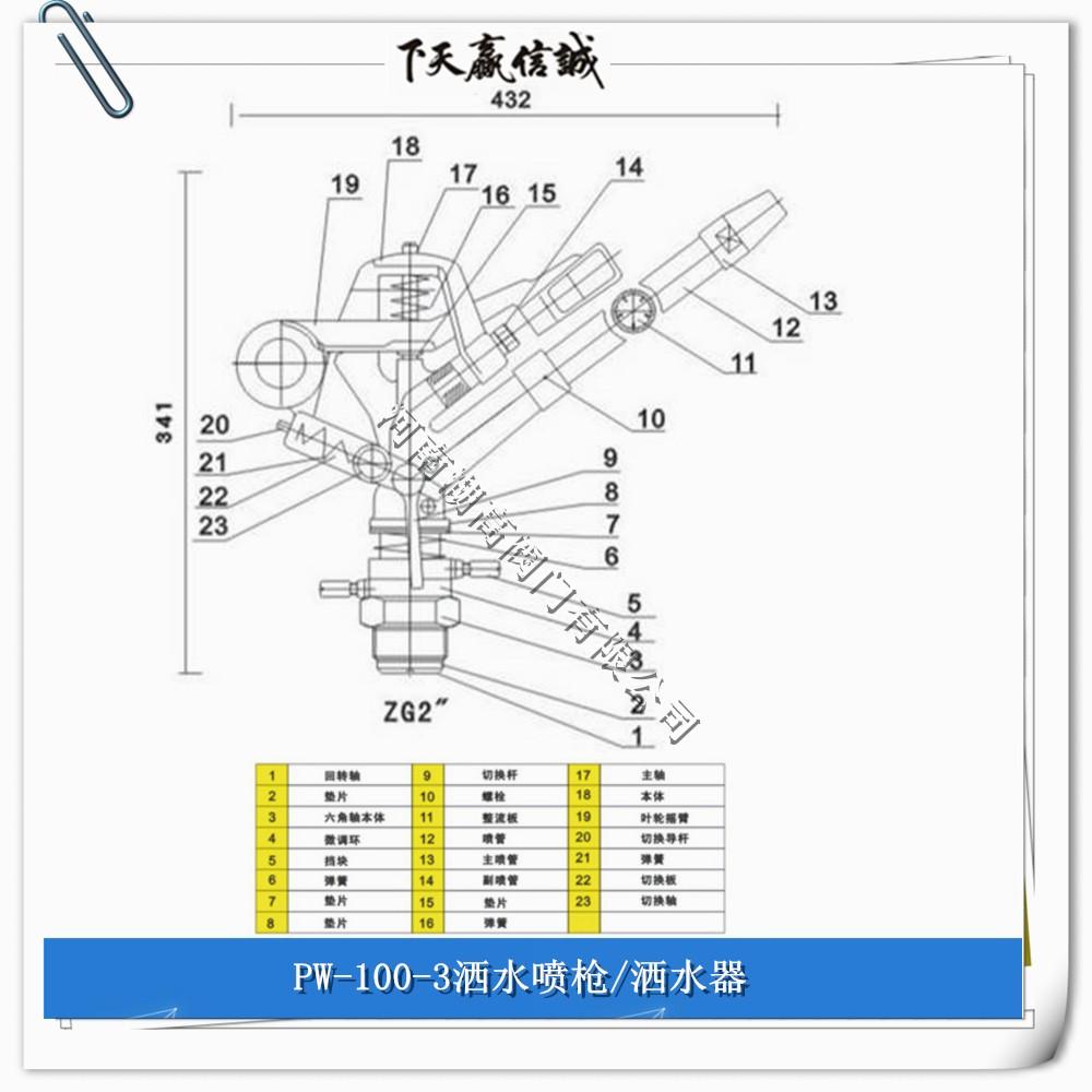 PW-100-3洒水喷枪结构图H.jpg