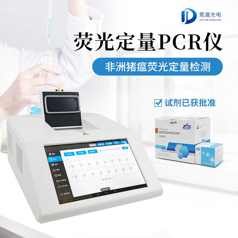 FT-PCR-2-JD.jpg