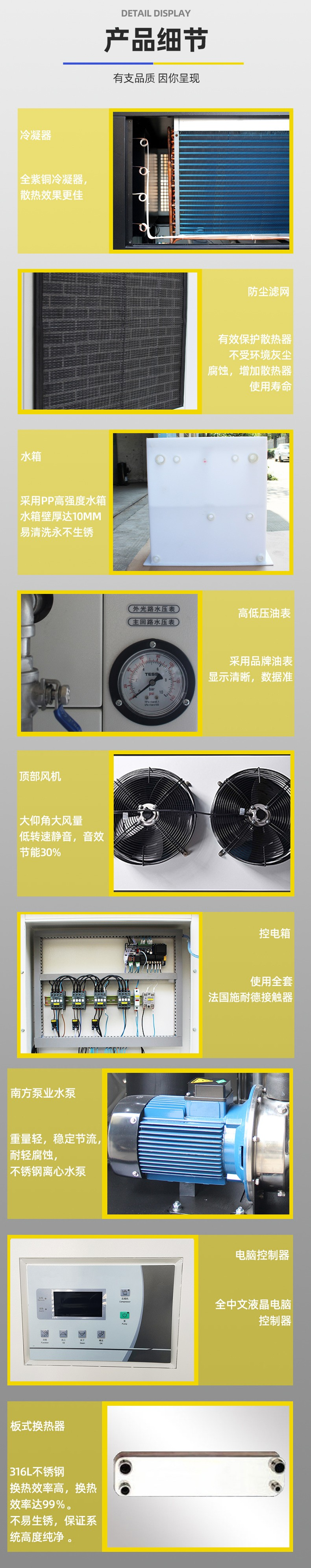 光纤激光冷水机_08.jpg