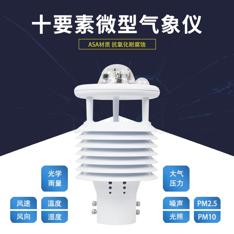 大气网格化监测气象站厂家